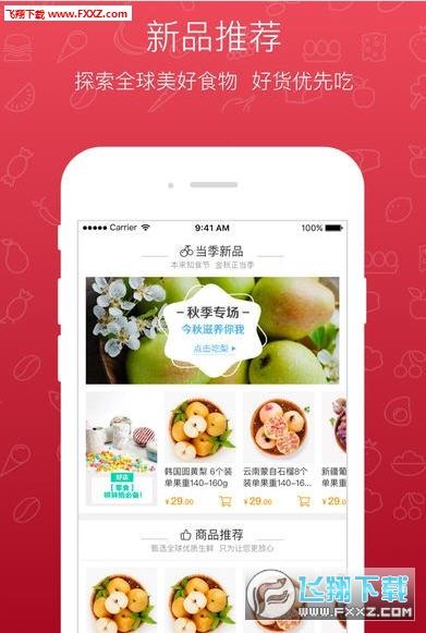 本来鲜app官网最新版V3.2截图1