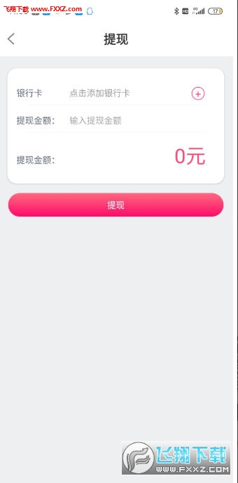 向日葵分期贷款app手机版1.0截图1