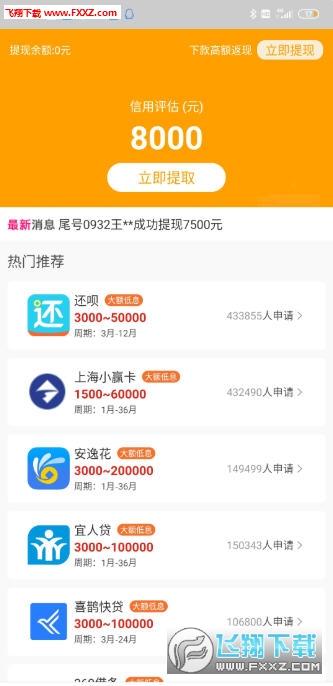 向日葵分期贷款app手机版1.0截图0