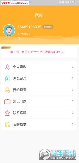向日葵分期贷款app手机版1.0截图2