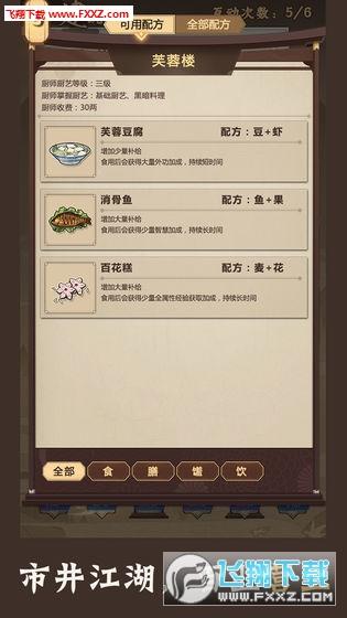 模拟江湖无限资源属性修改器v1.0截图1