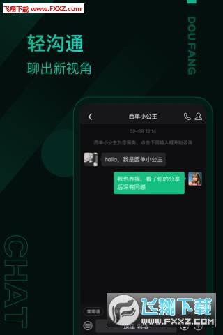 抖房app官方版1.1.0截图1