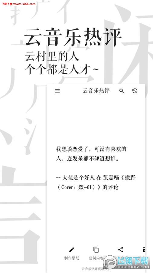 闲言app官方版2.4.0截图0