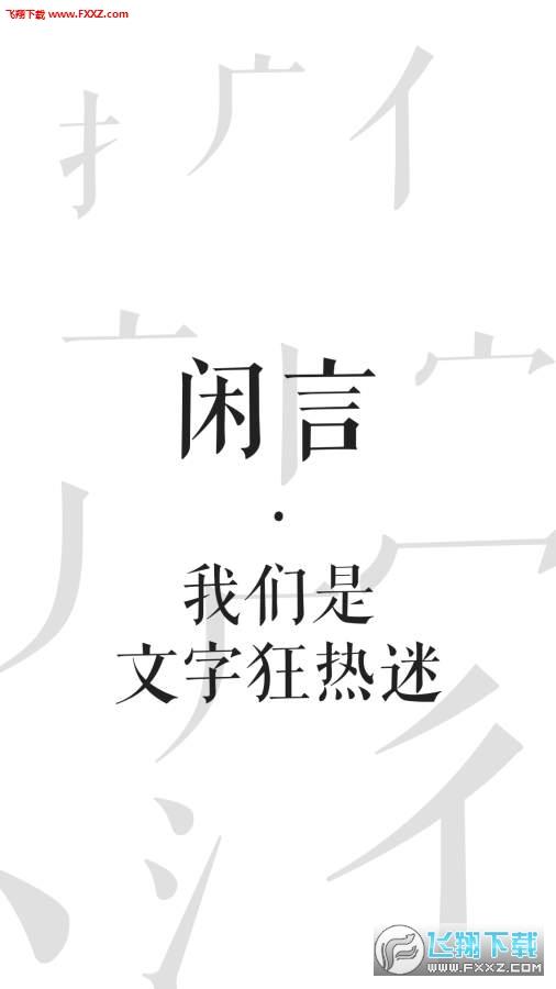 闲言app官方版2.4.0截图1