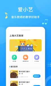 爱小艺教师app1.2.0截图1