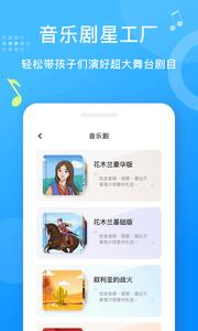 爱小艺教师app1.2.0截图2
