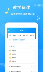 爱小艺教师app1.2.0截图0