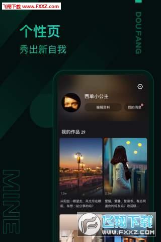 抖房app官方版