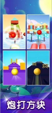 球球冲击游戏领红福利app1.1.1截图0