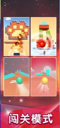 球球冲击游戏领红福利app1.1.1截图1