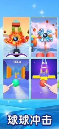 球球冲击游戏领红福利app1.1.1截图2
