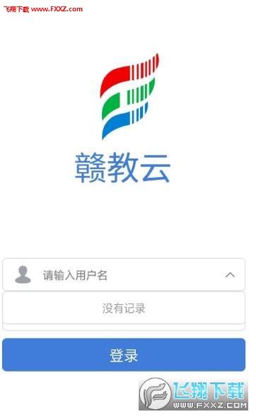 赣教云教学通2.0