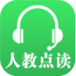 人教点读app官网免费版3.9.1