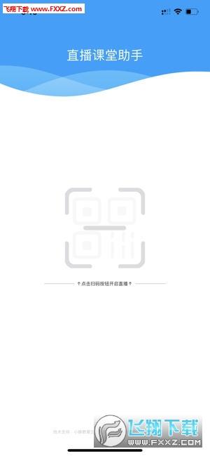 直播课堂助手app官方版v1.0.0截图0