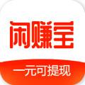闲赚宝赚钱app官方邀请码v2.0.8