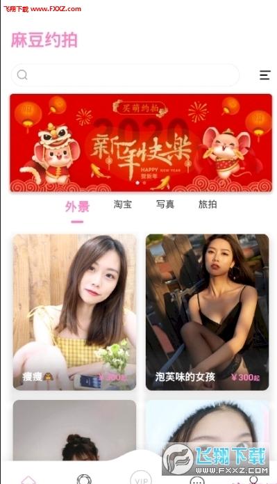 91麻豆传媒app手机交友版截图1