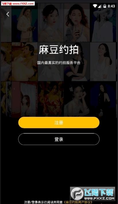 91麻豆传媒app手机交友版截图0