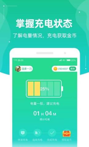 充电有钱红包版app官方版1.0.3截图0