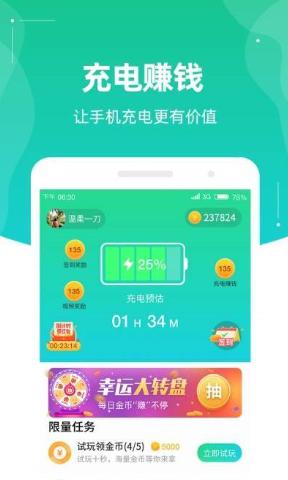 充电有钱红包版app官方版1.0.3截图1