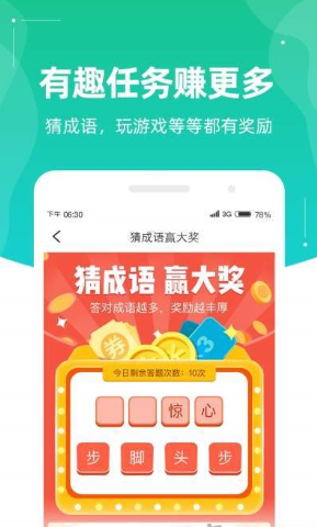 充电有钱红包版app官方版1.0.3截图2