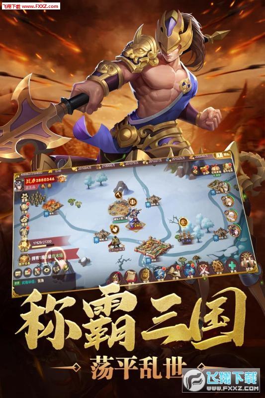 炫斗三国九游版1.3.560截图0