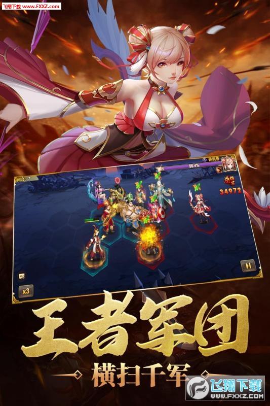 炫斗三国九游版1.3.560截图1