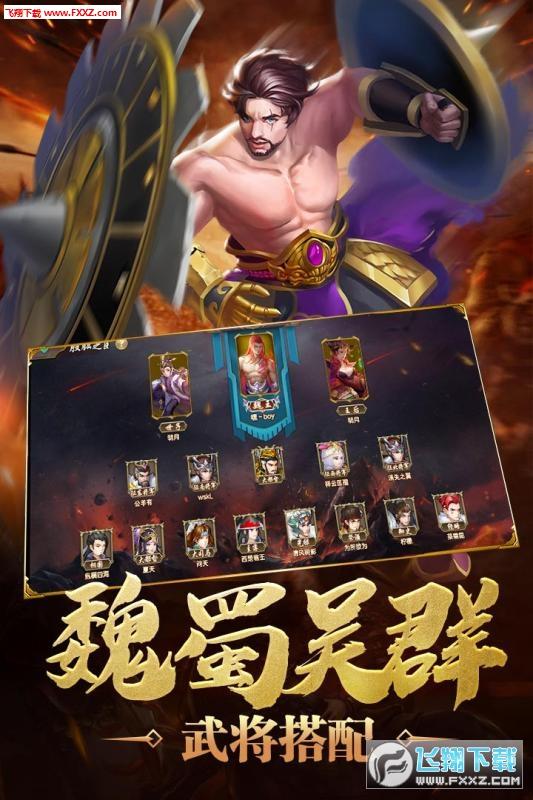 炫斗三国九游版1.3.560截图2