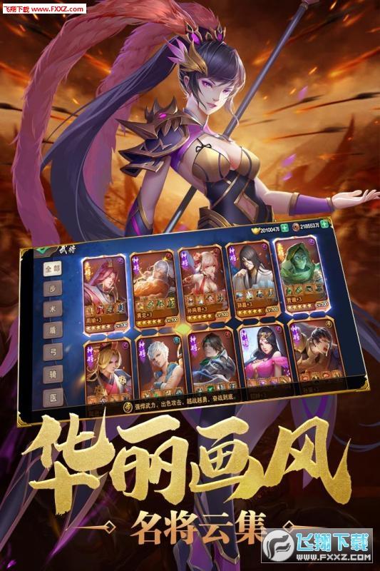 炫斗三国九游版1.3.560截图3