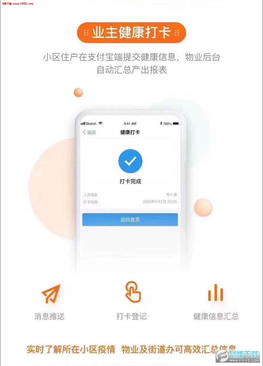 阿里支付宝社区智能防疫app1.0截图1