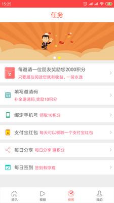 挂机自阅赚钱app通用版1.0.0截图1
