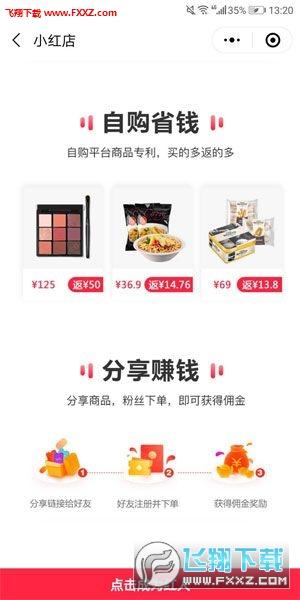 小红书小红店app官网安卓版2.0截图0