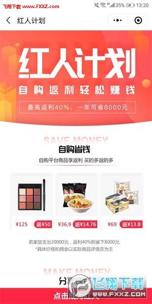 小红书小红店app官网安卓版2.0截图1