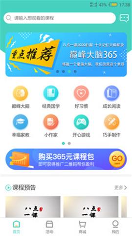 八点一课教育学习app官方版截图1