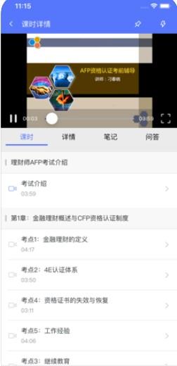 人人云课堂app官方版1.0截图1