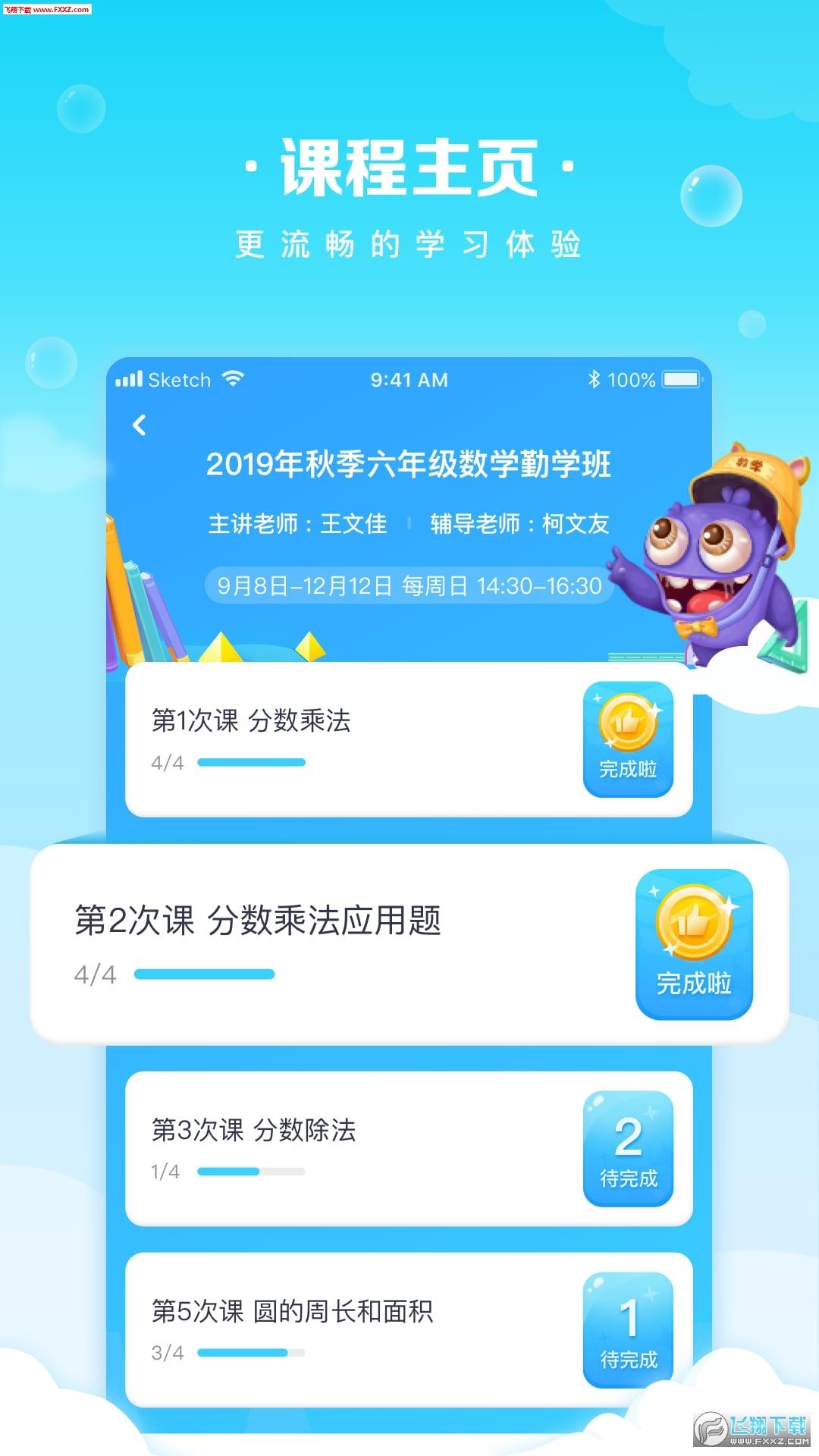 晓教育学生端app官网版4.0.3截图0