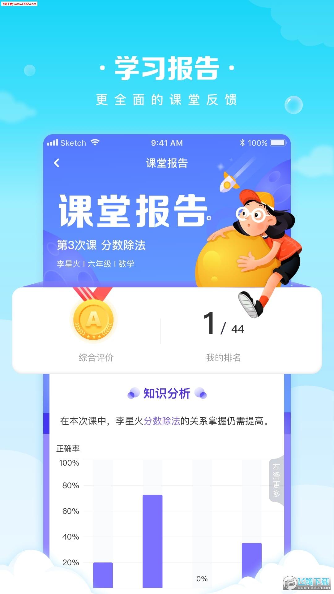 晓教育学生端app官网版4.0.3截图1