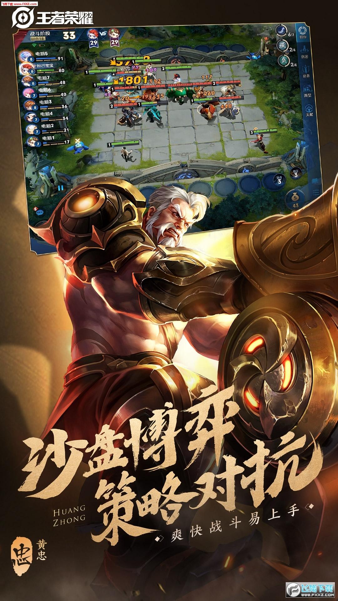 王者荣耀2020华为手机最新版1.52.1.7截图0