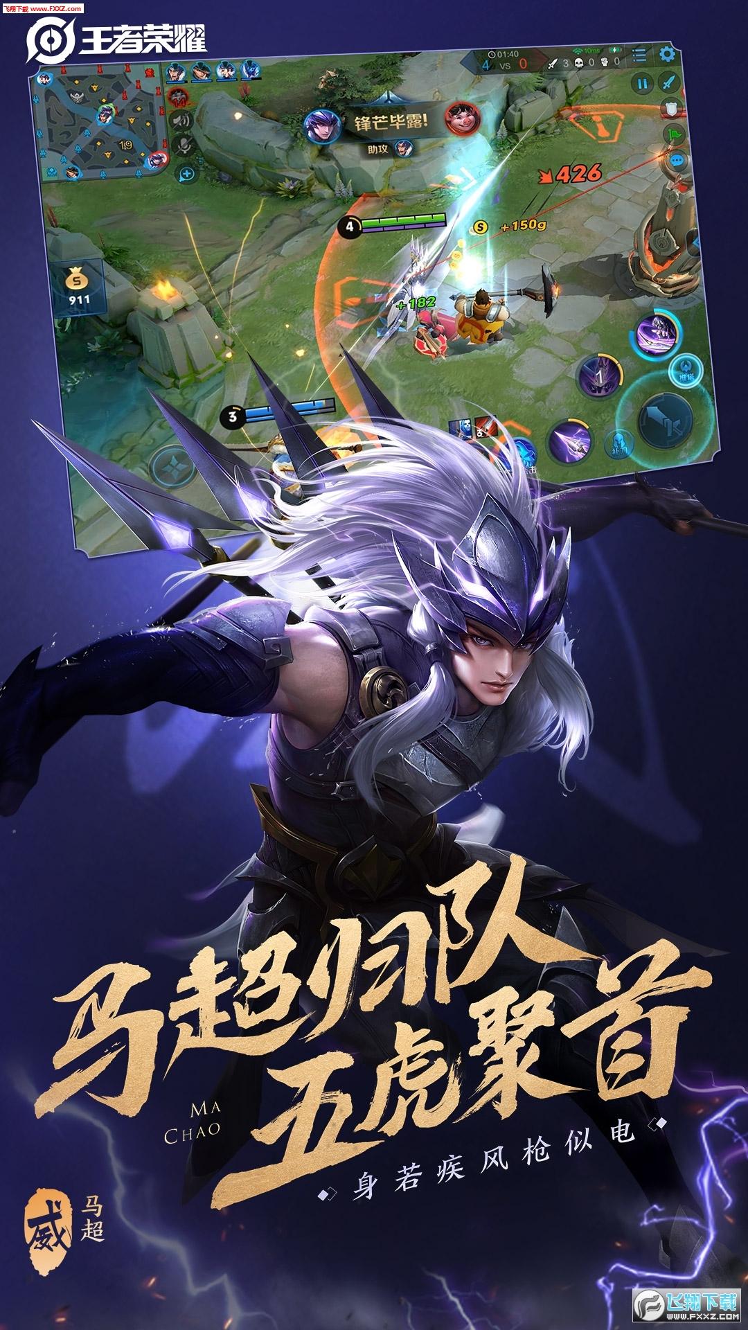 王者荣耀2020华为手机最新版1.52.1.7截图2