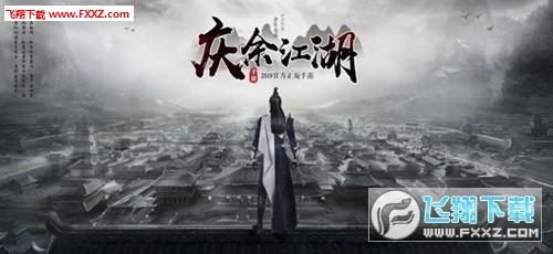 新版庆余皇朝手游1.4.8.0截图2