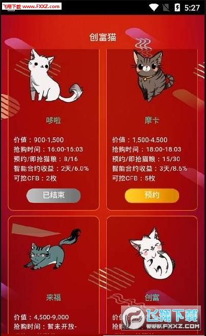 创富猫app线上养殖赚钱版0.0.1截图0