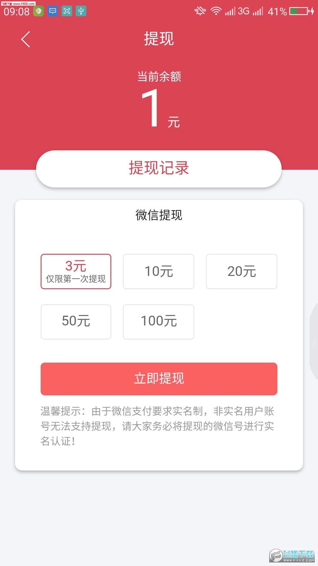 阅资讯赚钱app最新版2.3.7截图0