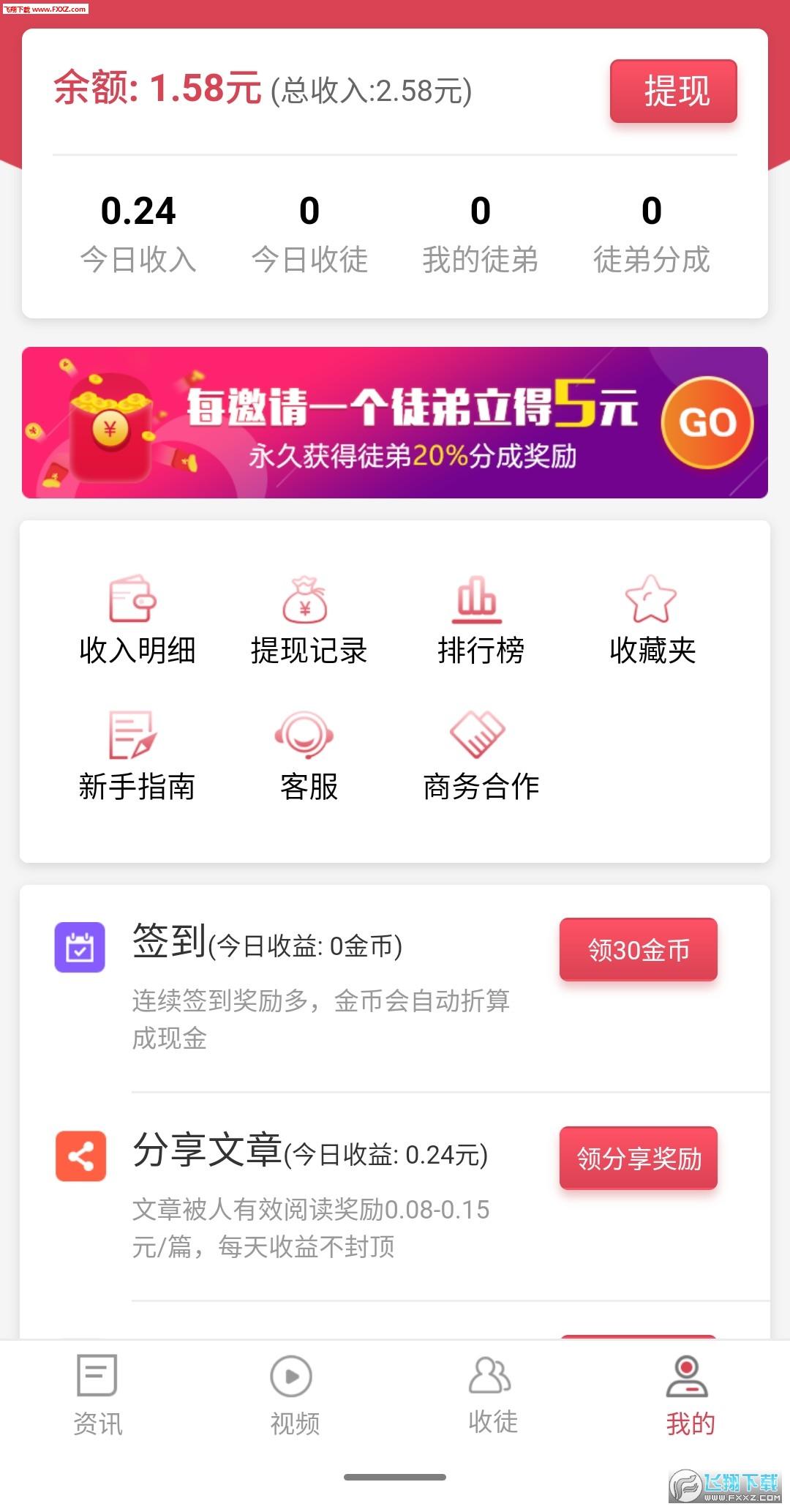 阅资讯赚钱app最新版2.3.7截图2