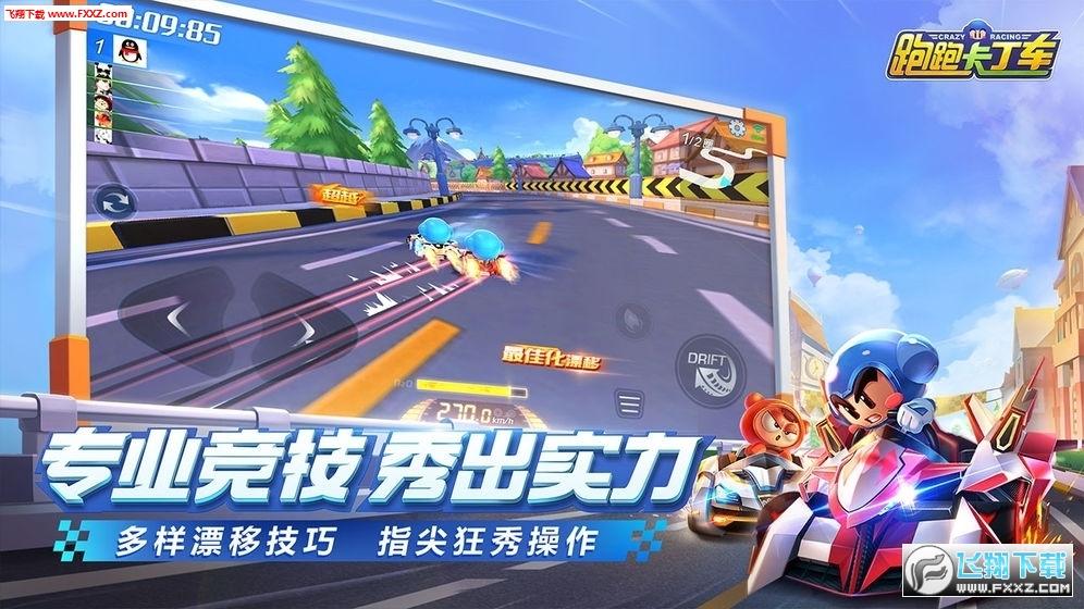 跑跑卡丁车2020新春福利版1.0截图1