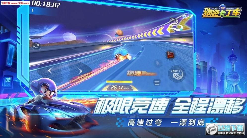 跑跑卡丁车2020新春福利版1.0截图2