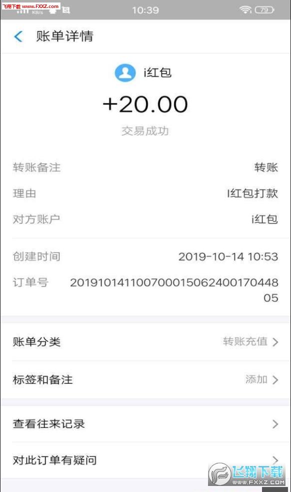 爱红包app手机任务版1.0截图0