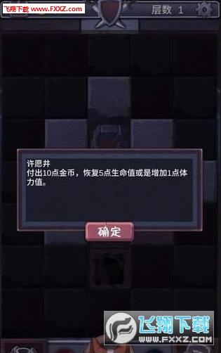 勇者打魔龙官方正式版1.0截图2