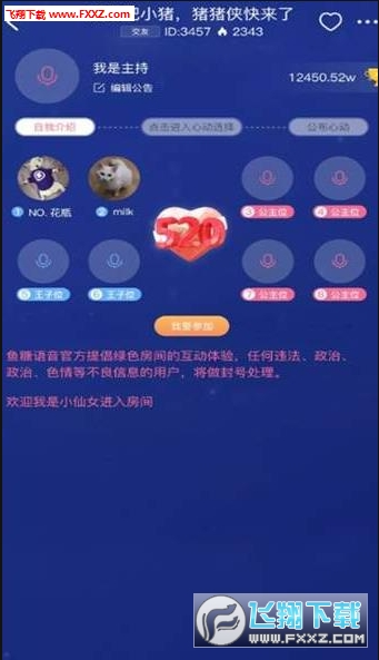气泡语音app官方最新版截图1