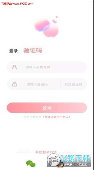 气泡语音app官方最新版截图2