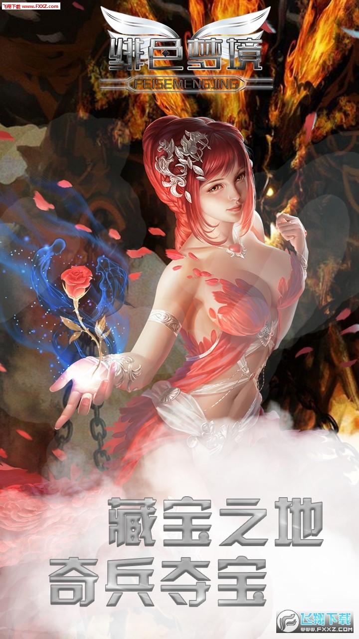 绯色梦境渠道版v1.0截图0