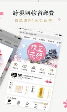 豌豆公主日本买口罩app5.27.2截图0